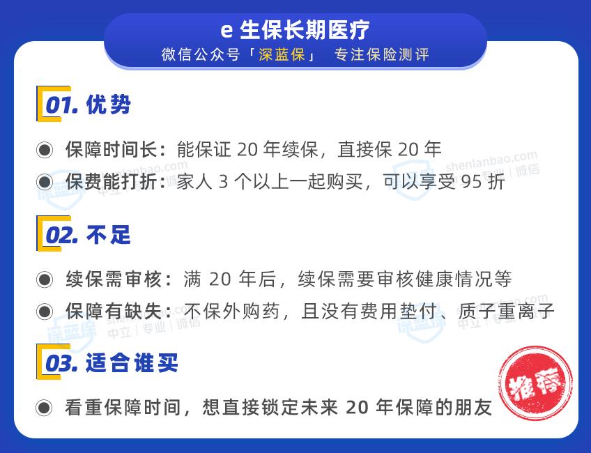 4 e 生保长期医疗(1).png