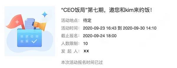 CEO饭局.jpg